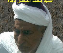 Photo of الشيخ محمد مختار بن دهاه – جدد الله عليه رحماته – ودوره في نشرالطريقة التجانية
