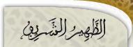Photo of رسالة تهنئة بنيل شرف شيخ الطريقة التجانية بالمملكة المغربية