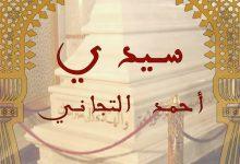 Photo of رسائل تجانية من الرسالة 51 إلى 75
