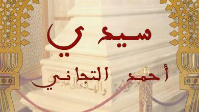 Photo of بعض الوصايا الذهبية للشيخ سيدي أحمد التجاني رضي الله عنه