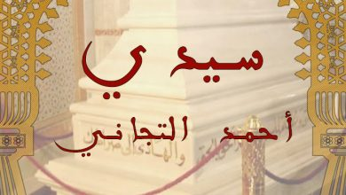 Photo of الشيخ سيدي أحمد التجاني: النشأة والدراسة والرحلات العلمية والتربوية والترقي ونشر الطريقة