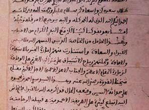Photo of رسالة إلى سيدي أبي محمد بن قاسم البصري