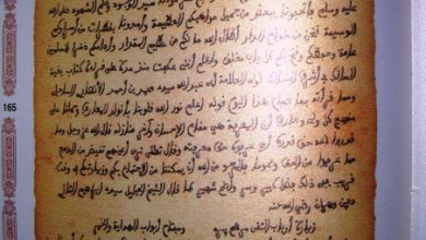 Photo of رسالة سيدي أحمد الطواش إلى سيدنا الشيخ التجاني رضي الله عنه