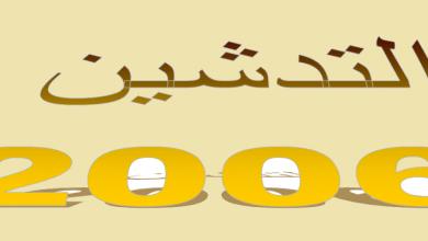 Photo of قصيدة الترحيب