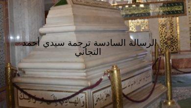Photo of الرسالة السادسة ترجمة سيدي أحمد التجاني