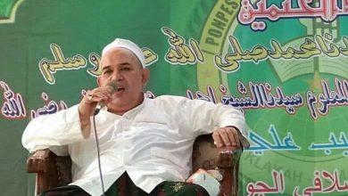 Photo of تعزية في المقدم الجليل السيد جعفر بن علي باهرون الجاوي التجاني