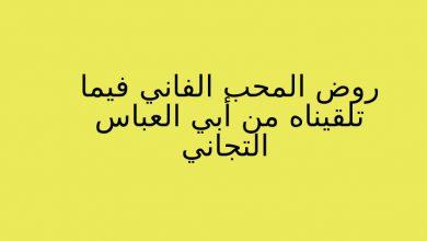 Photo of روض المحب الفاني فيما تلقيناه من أبي العباس التجاني