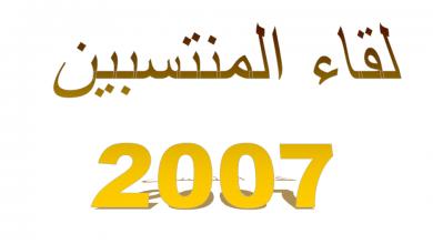 Photo of الرسالة الملكية السامية للمشاركين في الاجتماع العام للطريقة التجانية دورة 2007 / 1428