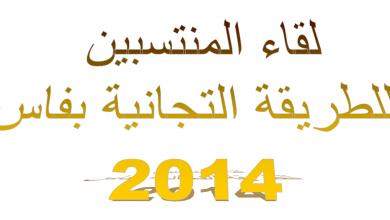 Photo of كلمة الشريف سيدي محمد الكبير التجاني