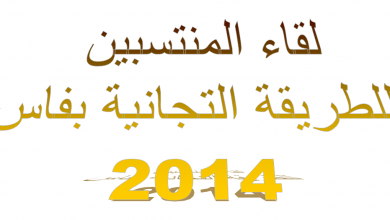 Photo of كلمة الوفد التشادي
