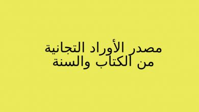 Photo of مصدر الأوراد التجانية من الكتاب والسنة