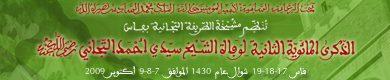 Photo of الذكرى المائوية الثانية لوفاة الشيخ سيدي أحمد التجاني رضي الله عنه فاس / 2009