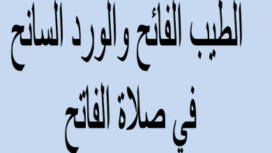 Photo of الطيب الفائح والورد السانح في صلاة الفاتح للعلامة مَحمَّد النظيفي ( صوتا ونصا ) من حرف الفاء إلى الميم
