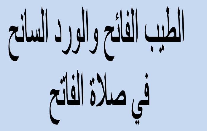 Photo of الطيب الفائح والورد السانح في صلاة الفاتح للعلامة مَحمَّد النظيفي ( صوتا ونصا ) من حرف النون إلى الأخير