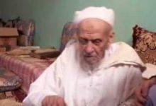 Photo of العلامة الحاج الحسن الماسي