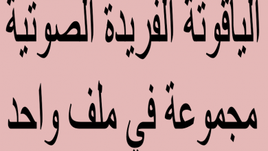 Photo of ملف الياقوتة الفريدة الصوتي الجامع لكل الفصول