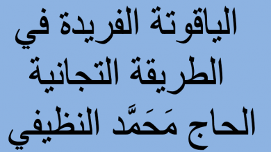 Photo of الفصل 09: الياقوتة الفريدة في الطريقة التجانية تأليف العلامة مَحمد (فتحا) بن عبد الواحد النظيفي