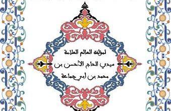 "Photo of مولد الحاج الأحسن أبو عقيل "" إعلام جهال …"""