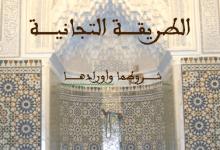 Photo of الطريقة التجانية شروطها وأورادها