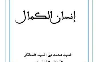 Photo of مولد  إنسان الكمال السيد محمد بن السيد المختار التجاني الشنقيطي