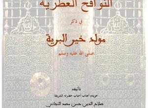 Photo of النوافح العطرية في ذكر خير البرية