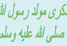 Photo of الاحتفال بذكرى مولد الرسول الكريم..