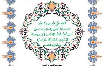 Photo of السر الرباني  في مولد النبي العدناني  للعلامة السيد محمد البناني