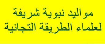 Photo of مواليد من تأليف علماء الطريقة التجانية