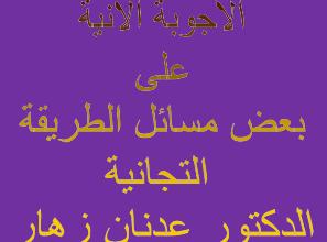 Photo of الأجوبة العدنانية على بعض مسائل الطريقة التجانية د: عدنان زهار