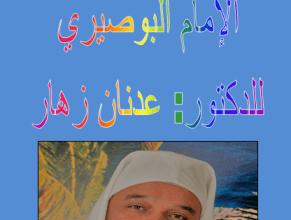 Photo of شرح همزية البوصيري للدكتور: عدنان زهار