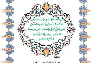 Photo of المولد الأحمدي وسرد اختصار قصة مولد نور الوجود لناظمه مولاي هشام السعيدي الأمغاري