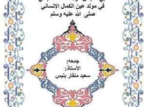 Photo of تـَنـَسُّمُ النـَّفَس الرحماني للأستاذ: سعيد بنيس منقار