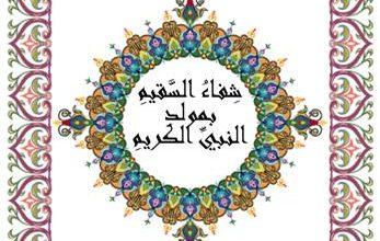 Photo of شِفاءُ السَّقيمِ بمولدِ النبيِّ الكريمِ للعلامة الْحسنِ بنِ عمرَ مزُّورِ