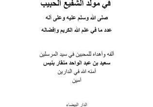Photo of فتح السميع المجيب في مولد الشفيع الحبيب ألفه: سعيد بن عبد الواحد منقار بنيس