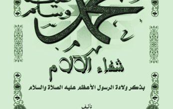 Photo of شفاء الآلام بذكر ولادة الرسول الأعظم عليه الصلاة والسلام للعلامة إدريس العراقي