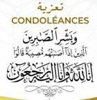 Photo of تعزية أسرة وعائلة ءال دهاه