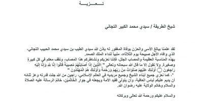 Photo of تعزية السيد محمد لوط حرمة بابانا للتجاني محمد الكبير بن سيدي أحمد